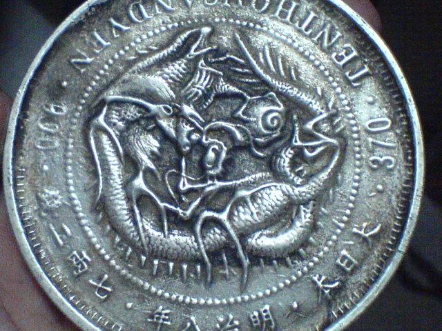 明治八年一万圆铂金币